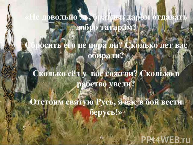 Великие победы Объединенное русское войско получило благословение от самого Сергия Радонежского. Он предсказал победу Дмитрию Ивановичу.