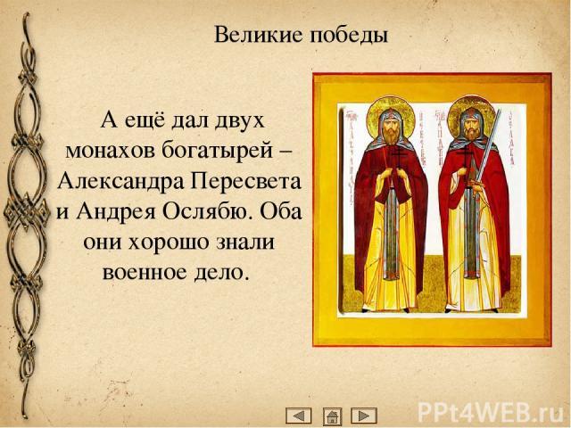 Победная Куликовская битва Воинов, которые погибли в битве, хоронили целую неделю.