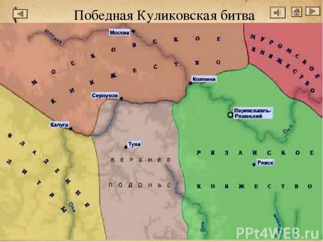 Историческая роль Куликовской битвы чрезвычайно велика, ведь она положила начало не только окончательному избавлению русского народа от оков татаро-монгол, но и дала толчок к слиянию разрозненных княжеств Руси в единую страну. Значение Куликовской битвы