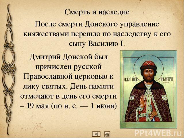 Проверь себя В каком году произошла Куликовская битва? В 1240 году В 1242 году В 1380 году