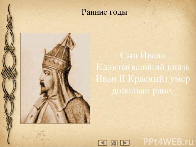 В 1359 году на престол вступил его внук Дмитрий Иванович. Ему было только 9 лет. Ранние годы