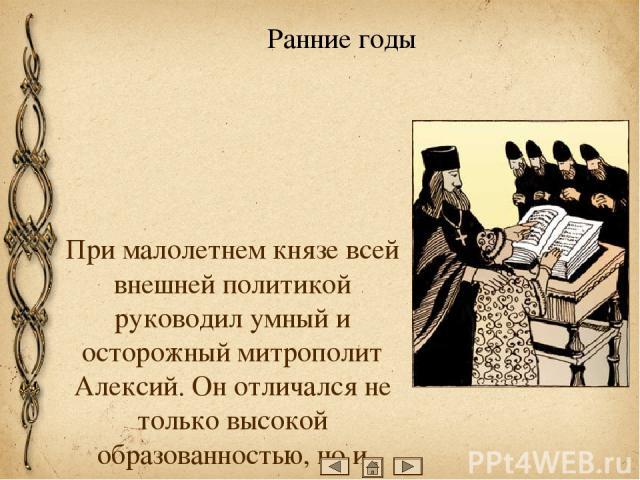 Кроме того, хорошие отношения у Донского сложились с Сергием Радонежским – настоятелем монастыря. Ранние годы