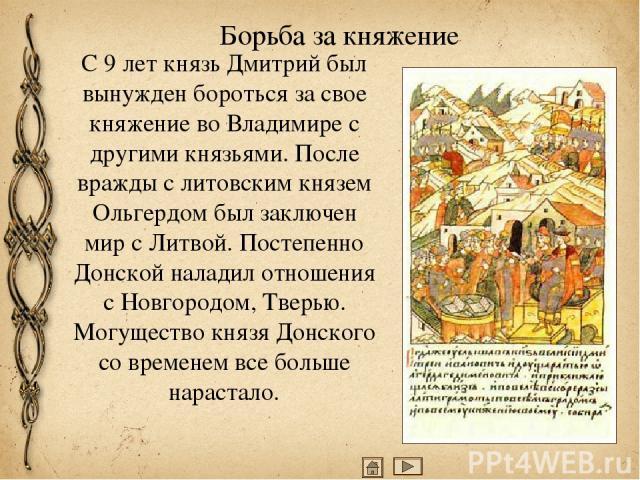 Борьба за княжение В 1363 году Дмитрий Донской стал княжить во Владимире. После большого пожара в Москве князь в 1367 году построил новый белокаменный Кремль.