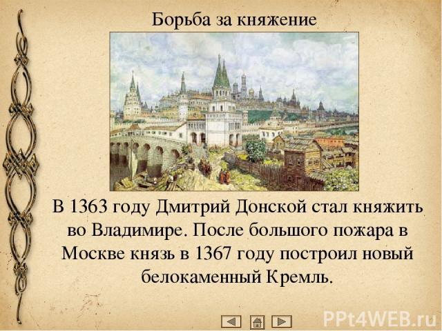 Будучи человеком верующим, князь поддерживал православные храмы, делал пожертвования, а также основал монастыри в Московском княжестве во время своего правления. При Дмитрии Донском были основаны Андроников, Алексеевский, Симонов, Петровский и Рожде…