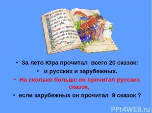 За лето Юра прочитал всего 20 сказок: и русских и зарубежных. На сколько больше