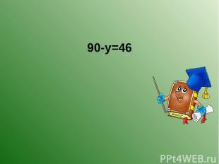 90-у=46