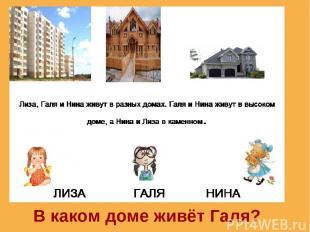 В каком доме живёт Галя?
