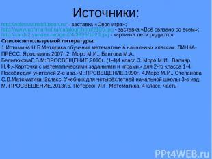 Источники: http://odessaanatol.beon.ru/ - заставка «Своя игра»; http://www.uchma