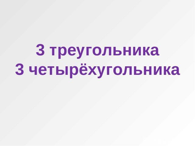 3 треугольника 3 четырёхугольника