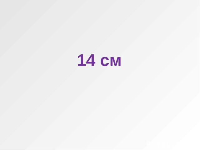 14 см