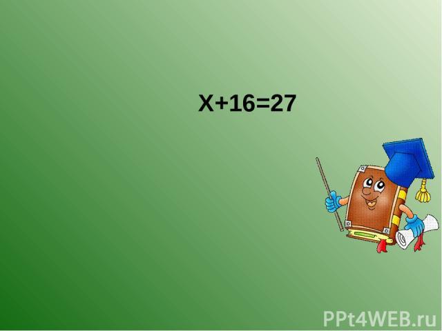 Х+16=27