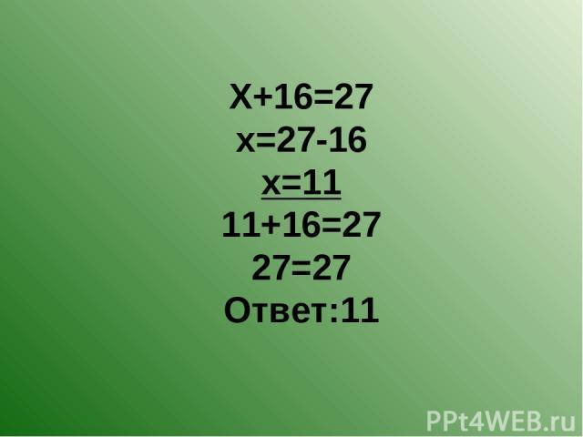 Х+16=27 х=27-16 х=11 11+16=27 27=27 Ответ:11