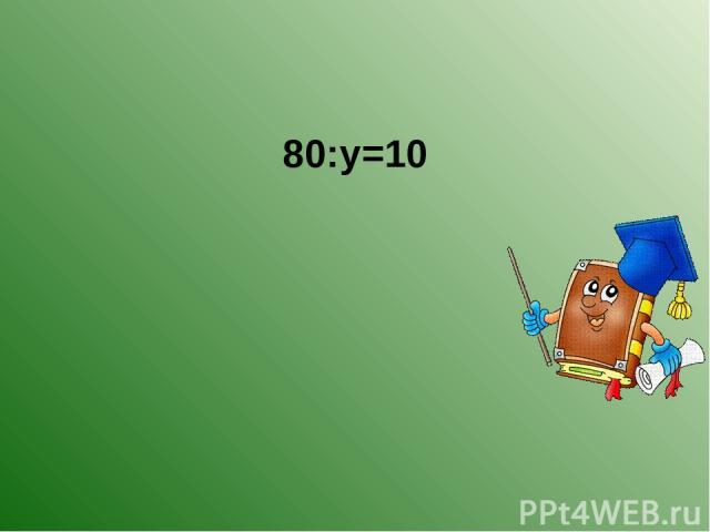 80:у=10