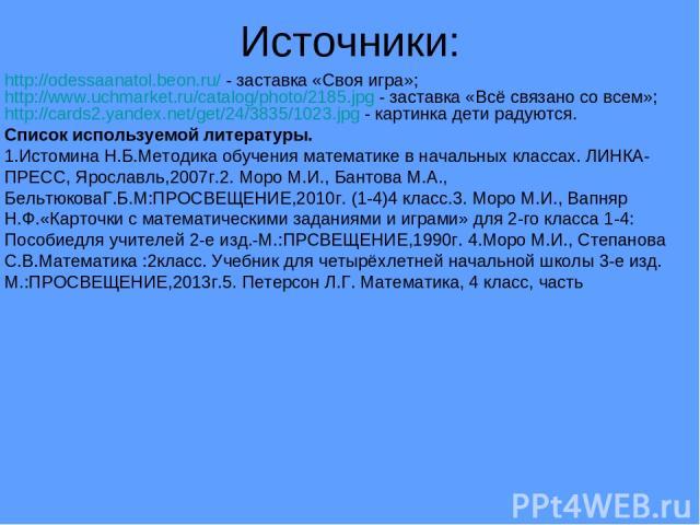 Источники: http://odessaanatol.beon.ru/ - заставка «Своя игра»; http://www.uchmarket.ru/catalog/photo/2185.jpg - заставка «Всё связано со всем»; http://cards2.yandex.net/get/24/3835/1023.jpg - картинка дети радуются. Список используемой литературы. …