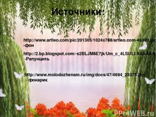 Источники: http://www.artleo.com/pic/201305/1024x768/artleo.com-46300.jpg-фон ht