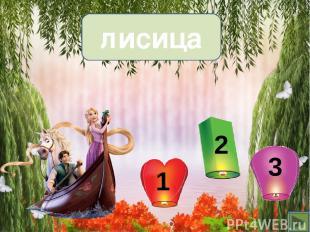 лисица 2 1 3