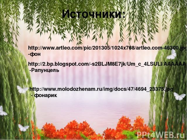 Источники: http://www.artleo.com/pic/201305/1024x768/artleo.com-46300.jpg-фон http://2.bp.blogspot.com/-s2BLJM8E7jk/Um_c_4LSULI/AAAAAAAAW8o/ugavDysEPq4/s1600/mesekep07.png -Рапунцель http://www.molodozhenam.ru/img/docs/47/4694_23375.jpg - фонарик