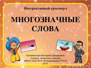 МНОГОЗНАЧНЫЕ СЛОВА Коломенская Виктория Григорьевна Учитель начальных классов МБ