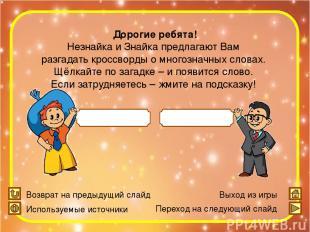Используемые материалы http://www.vminsk.by/archive/2007/02/20/4luk.jpg луковица
