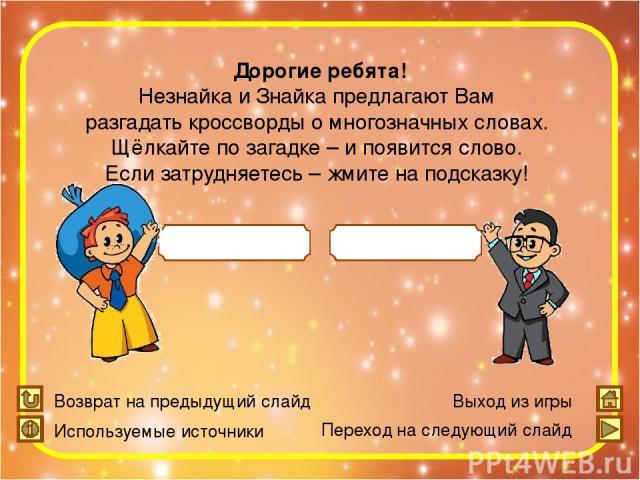 Используемые материалы http://www.vminsk.by/archive/2007/02/20/4luk.jpg луковица http://img1.liveinternet.ru/images/attach/c/6/91/153/91153041_005_novuyyrazmer.jpg карточка гриф (птица и гриф гитары) http://488200.ru/image/cache/data/33/910233-380x3…