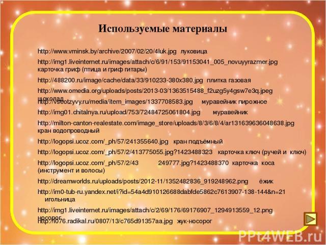http://www.olesya-emelyanova.ru/index-zagadki-pro_omonimy.html загадки в стихах про многозначные слова (омонимы), автор – Олеся Емельянова http://numama.ru/zagadki-dlja-malenkih-detei/zagadki-pro-bytovye-predmety/zagadki-pro-igolku.html загадка про …