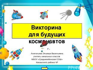 Викторина для будущих космонавтов Анатольева Эльвира Васильевна учитель начальны