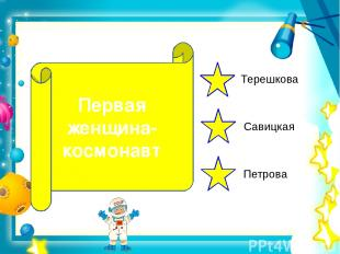 Первая женщина-космонавт Терешкова Савицкая Петрова