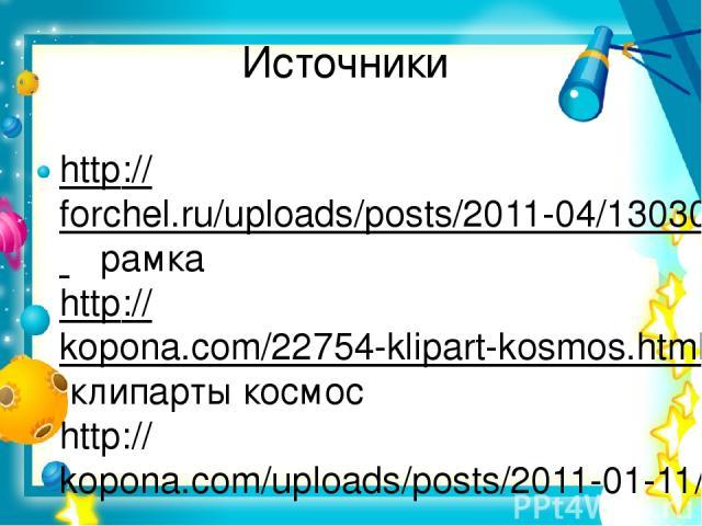 Источники http://forchel.ru/uploads/posts/2011-04/1303038793_2.jpg рамка http://kopona.com/22754-klipart-kosmos.html клипарты космос http://kopona.com/uploads/posts/2011-01-11/22754-0.jpg При составлении вопросов викторины использованы сайты http://…
