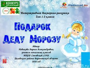 Автор: Новикова Лариса Александровна, учитель начальных классов МКОУ Синявской С
