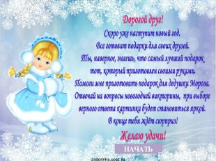 НАЧАТЬ zadorinka.ucoz.ru