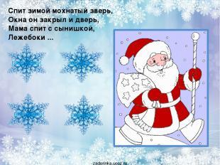 Спит зимой мохнатый зверь, Окна он закрыл и дверь, Мама спит с сынишкой, Лежебок
