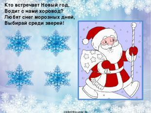 Кто встречает Новый год, Водит с нами хоровод? Любят снег морозных дней, Выбирай