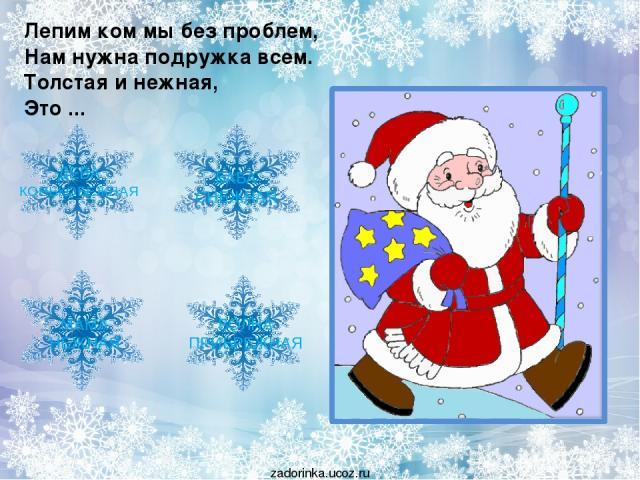 Лепим ком мы без проблем, Нам нужна подружка всем. Толстая и нежная, Это ... ДЕВА КОНЬКОБЕЖНАЯ ВОЛНА ПРИБРЕЖНАЯ МАМА НЕЖНАЯ БАБА СНЕЖНАЯ zadorinka.ucoz.ru