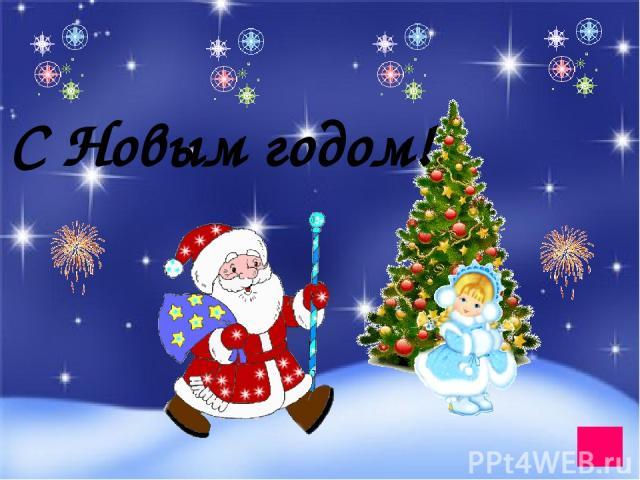 С Новым годом! zadorinka.ucoz.ru