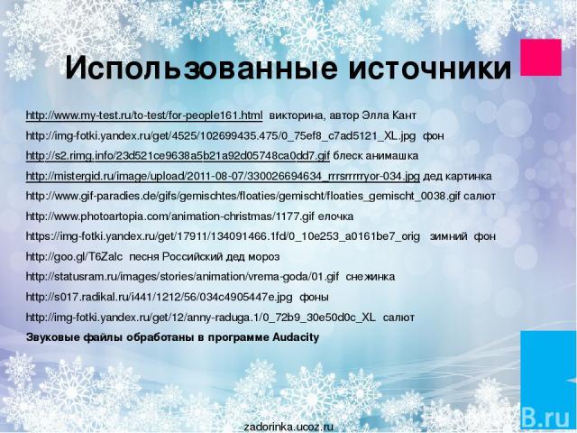 http://www.my-test.ru/to-test/for-people161.html викторина, автор Элла Кант http://img-fotki.yandex.ru/get/4525/102699435.475/0_75ef8_c7ad5121_XL.jpg фон http://s2.rimg.info/23d521ce9638a5b21a92d05748ca0dd7.gif блеск анимашка http://mistergid.ru/ima…