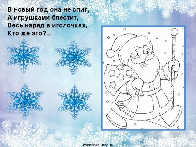 В новый год она не спит, А игрушками блестит, Весь наряд в иголочках, Кто же это?... ЗАКОЛОЧКА ПОЛОЧКА ИГОЛОЧКА ЁЛОЧКА zadorinka.ucoz.ru