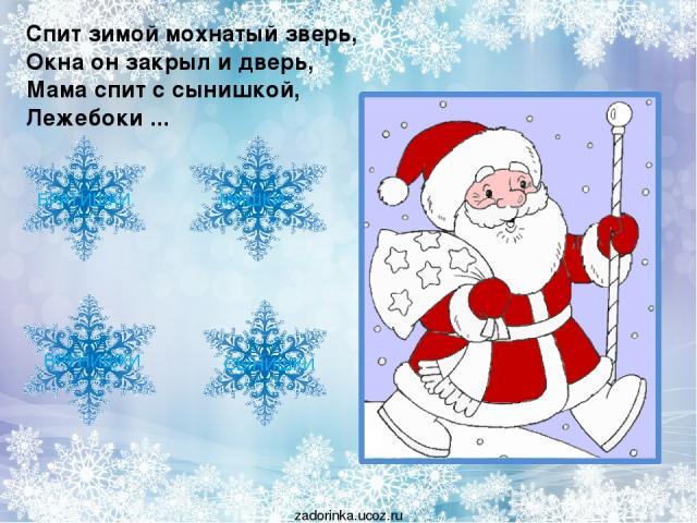 Спит зимой мохнатый зверь, Окна он закрыл и дверь, Мама спит с сынишкой, Лежебоки ... БРАТИШКИ СЫНИШКИ ВРУНИШКИ МИШКИ zadorinka.ucoz.ru