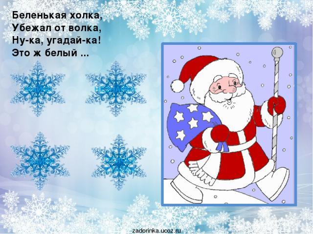Беленькая холка, Убежал от волка, Ну-ка, угадай-ка! Это ж белый ... МАЙКА ПТИЧЕК СТАЙКА ЗАЙКА НЕЗНАЙКА zadorinka.ucoz.ru