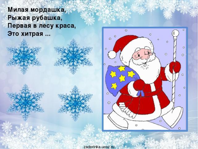 Милая мордашка, Рыжая рубашка, Первая в лесу краса, Это хитрая ... КОЛБАСА КОСА РОСА ЛИСА zadorinka.ucoz.ru