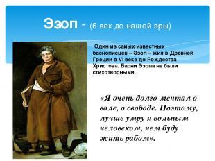 Эзоп - (6 век до нашей эры) «Я очень долго мечтал о воле, о свободе. Поэтому, лу