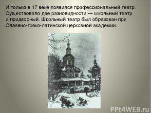Итолько в17 веке появился профессиональный театр. Существовало две разновиднос