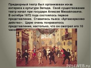 Придворный театр был организован из-за интереса ккультуре Запада. Своё существо