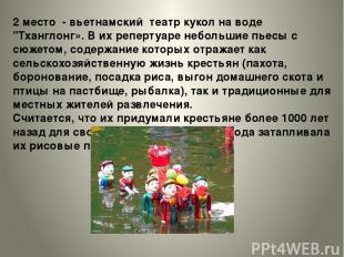 """2 место - вьетнамский театр кукол на воде """"Тханглонг». В их репертуаре небольшие"""