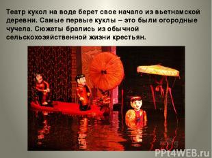 Театр кукол на воде берет свое начало из вьетнамской деревни. Самые первые куклы
