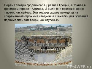 """Первые театры """"родились"""" в Древней Греции, а точнее в греческом городе - Афинах."""