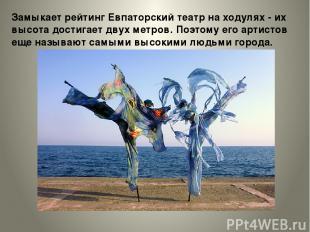 Замыкает рейтинг Евпаторский театр на ходулях - их высота достигает двух метров.