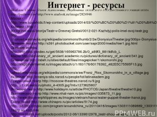 Интернет - ресурсы Шаблон Сухина Олеся Алексеевна, студентка ОРЛОВСКОГО ГОСУДАРС
