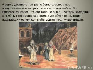 А ещё у древнего театра не было крыши, и все представления шли прямо под открыты