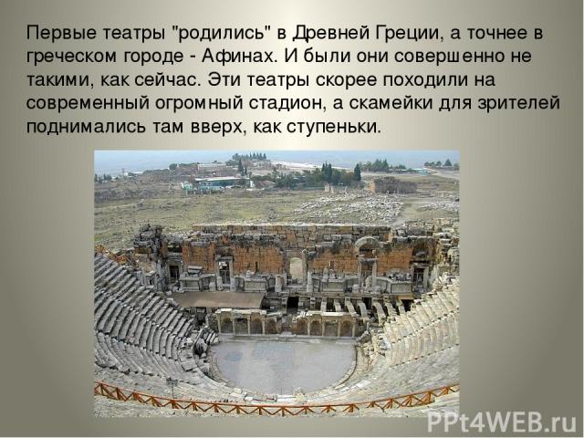 Первые театры