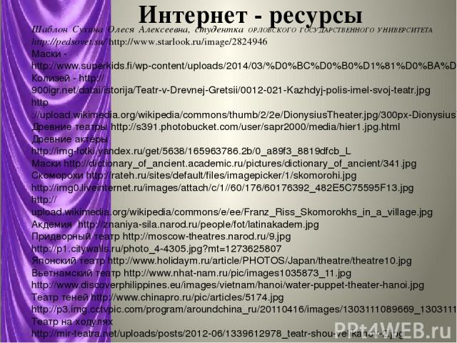 Интернет - ресурсы Шаблон Сухина Олеся Алексеевна, студентка ОРЛОВСКОГО ГОСУДАРСТВЕННОГО УНИВЕРСИТЕТА http://pedsovet.su/ http://www.starlook.ru/image/2824946 Маски - http://www.superkids.fi/wp-content/uploads/2014/03/%D0%BC%D0%B0%D1%81%D0%BA%D0%B8-…